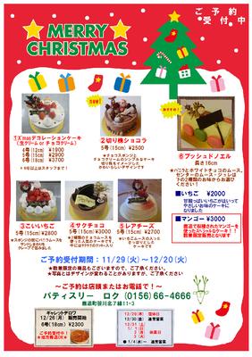 2016クリスマス スマホ用.jpg